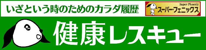 kenkorescue-banner